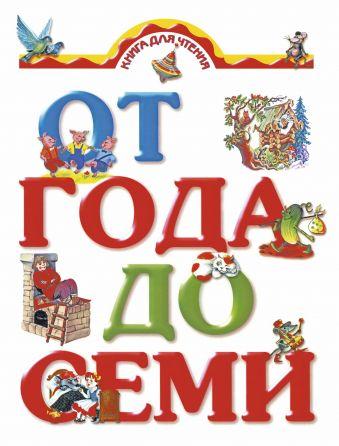 Книга для чтения детям от года  до семи лет Цыганков И.