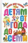 Книга для чтения детям от года до семи
