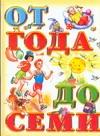Губанова Г.Н. - Книга для чтения детям от года до семи лет' обложка книги