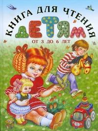 Книга для чтения детям от от 3 до 6 лет Кравец Г.Н.