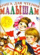 Цыганков И. - Книга для чтения малышам от 6 месяцев до 3 лет' обложка книги