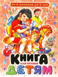 Книга для чтения малышам от 6 месяцев до 3 лет