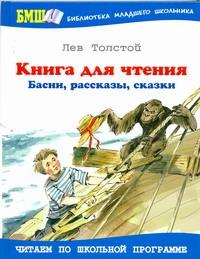 Книга для чтения. Басни, рассказы, сказки Толстой Л.Н.