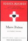 Элбом М. - Книга жизни. Вторники с Морри' обложка книги