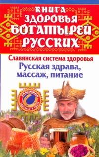 Книга здоровья богатырей русских