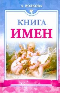 Книга имен Волкова А.С.