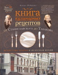 Книга кулинарных рецептов от Станиславского до Табакова