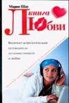 Шау М. - Книга любви' обложка книги