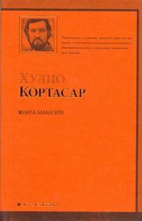 Кортасар Х. - Книга Мануэля обложка книги
