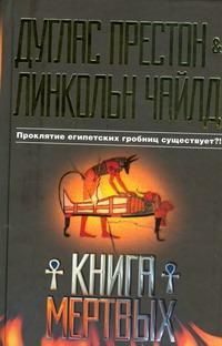 Книга мертвых Престон Д.