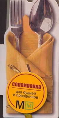 Книга на магните Сервировка для будней и праздников готовим быстро и вкусно меню для будней и праздников