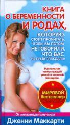 Маккарти Дженни - Книга о беременности и родах, которую стоит прочитать, чтобы вы потом не говорил' обложка книги