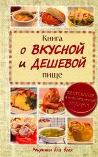 Книга о вкусной и дешевой пище Сульдина Е.В.