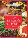 Книга о вкусной и здоровой пище - фото 1