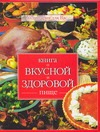 Малёнкина Е.Г. - Книга о вкусной и здоровой пище' обложка книги