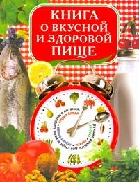 Красичкова А.Г. - Книга о вкусной и здоровой пище обложка книги
