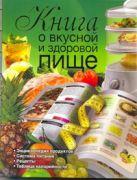 Маринова Г.Г. - Книга о вкусной и здоровой пище' обложка книги