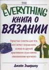 Элдершоу Д. - Книга о вязании' обложка книги