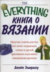 Книга о вязании Элдершоу Д.