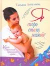 Книга о гармоничной беременности. Я скоро стану мамой! Аптулаева Т.Г.