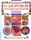 Книга о здоровой и разнообразной пище Якоби Дана