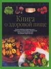 Книга о здоровой пище - фото 1