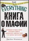Мэннион Д. - Книга о мафии' обложка книги