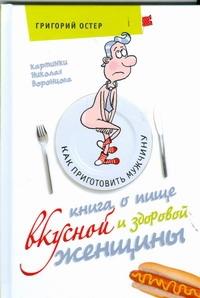 Книга о пище вкусной  и здоровой женщины - фото 1