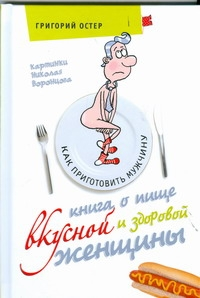 Книга о пище вкусной  и здоровой женщины Остер Г. Б.