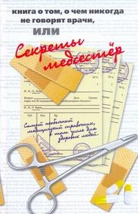 Книга о том, о чем никогда не говорят врачи, или секреты медсестер - фото 1