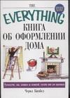 Кимбел Ч. - Книга об оформлении дома' обложка книги