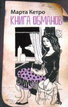 Кетро Марта - Книга обманов' обложка книги