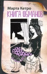 Кетро Марта - Книга обманов обложка книги