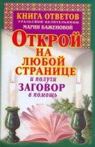 Баженова Мария - Книга ответов уральской целительницы Марии Баженовой' обложка книги