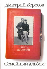 Книга перемен - фото 1