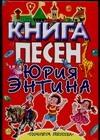Энтин Ю.С. - Книга песен Юрия Энтина' обложка книги