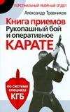 Травников А.И. - Книга приемов. Рукопашный бой и оперативное карате' обложка книги