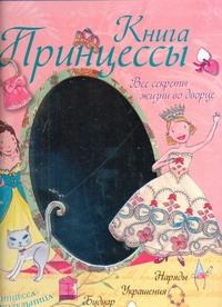 Блондо Сильви - Книга принцессы. Все секреты жизни во дворце обложка книги