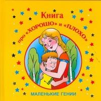 """Гурьянова Л.С. - Книга про """"хорошо"""" и """"плохо"""" обложка книги"""