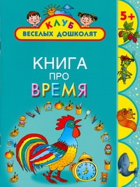Кожевников А.Ю. - Книга про время обложка книги