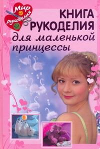 Книга рукоделия для маленькой принцессы