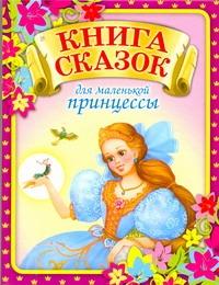 Книга сказок для маленькой принцессы, которая хочет стать настоящей королевой Данкова Р.