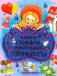 Книга сказок маленькой принцессы Толстой А.Н.