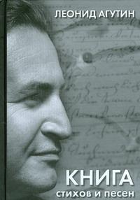 Книга стихов и песен Агутин Леонид