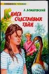 Домбровский А.И. - Книга счастливых тайн' обложка книги