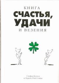 Книга счастья, удачи и везения Бехтел Стефан