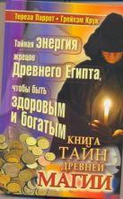 Паррот Тереза - Книга тайн древней магии' обложка книги
