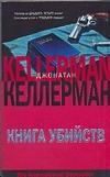 Келлерман Д. - Книга убийств обложка книги