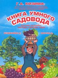 Книга умного садовода. Лучшие способы, методы, приемы, идеи