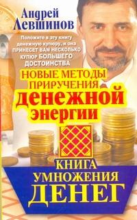 Книга умножения денег. Новые методы приручения денежной энергии